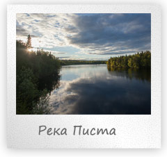 Река Писта