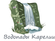 Водопады Карелии