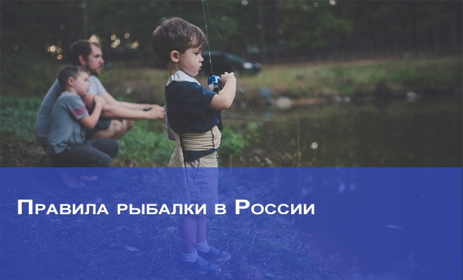 Правила рыбалки в России